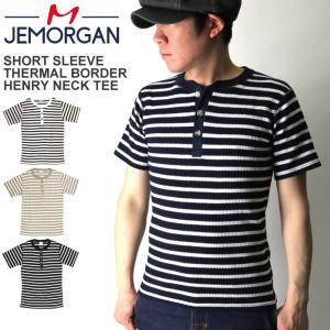 (ジェーイーモーガン) JEMORGAN サーマル ボーダー ヘンリーネック Tシャツ ショートスリーブ ワッフル素材|retom