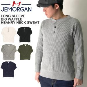 (ジェーイーモーガン) JEMORGAN ロングスリーブ ビッグ ワッフル ヘンリー ネック スウェット シャツ Tシャツ サーマル素材 ロンT|retom