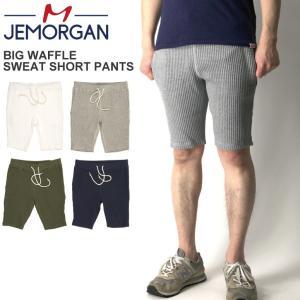 (ジェーイーモーガン) JEMORGAN ビッグワッフル  スウェット ショートパンツ ショーツ 短パン  ハーフパンツ サーマル素材|retom