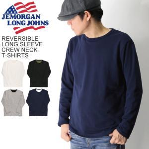 30%OFF!! (ジェーイーモーガン) JEMORGAN リバーシブル ロングスリーブ クルーネック Tシャツ ワッフル Tシャツ カットソー ロンT メンズ レディース|retom
