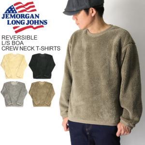 (ジェーイーモーガン) JEMORGAN リバーシブル ロングスリーブ ボア クルーネック Tシャツ フリース トレーナー メンズ レディース|retom