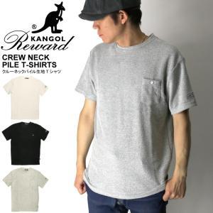 (カンゴール リワード) KANGOL Reward クルーネック パイル Tシャツ パイル生地 ポケット Tシャツ カットソー メンズ レディース|retom