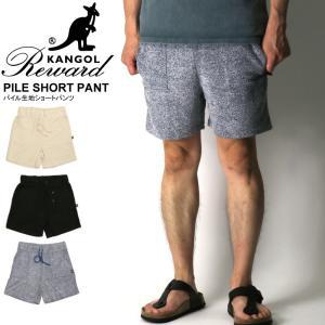 (カンゴール リワード) KANGOL Reward パイル ショーツ パイル生地 短パン ハーフパンツ ショートパンツ メンズ レディース|retom