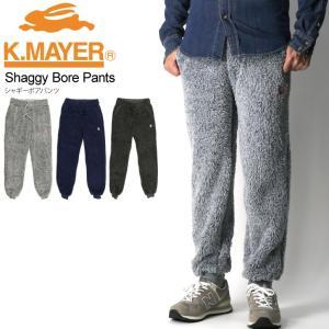(クリフメイヤー) KRIFF MAYER シャギー ボア フリース パンツ リブ付き パンツ ジョガーパンツ メンズ レディース retom