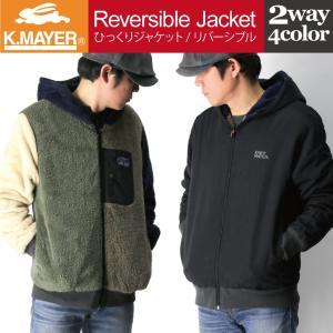 (クリフメイヤー) KRIFF MAYER ひっくりジャケット リバーシブル ボア ジャケット フルジップ パーカー メンズ レディース retom