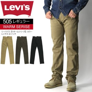 (リーバイス) Levi's 【WARMシリーズ】505 レギュラーフィット パンツ レングス32インチ ストレッチ カラーパンツ メンズ レディース|retom