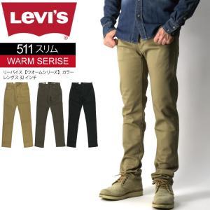 (リーバイス) Levi's 【WARMシリーズ】511 スリムフィット パンツ レングス32インチ ストレッチ カラーパンツ メンズ レディース|retom