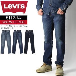 (リーバイス) Levi's 【WARMシリーズ】511 スリムフィット デニム レングス32インチ ストレッチデニム パンツ メンズ レディース|retom