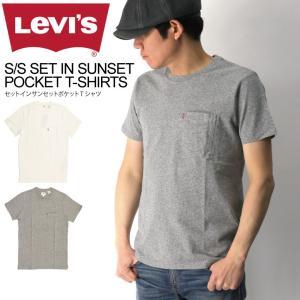 (リーバイス) Levi's ショートスリーブ セット イン サンセット ポケット Tシャツ カットソー メンズ レディース|retom