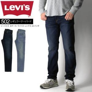 SALE 30%OFF!! (リーバイス) Levi's 502 レギュラーテーパード レングス32インチ ストレッチ デニム Gパン ジーンズ メンズ レディース|retom