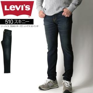 SALE 30%OFF!! (リーバイス) Levi's 510 スキニー ダーク レングス32インチ ストレッチ デニム Gパン ジーンズ メンズ レディース|retom