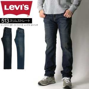 SALE 30%OFF!! (リーバイス) Levi's 513 スリム ストレート レングス32インチ ストレッチ デニム Gパン ジーンズ メンズ レディース|retom