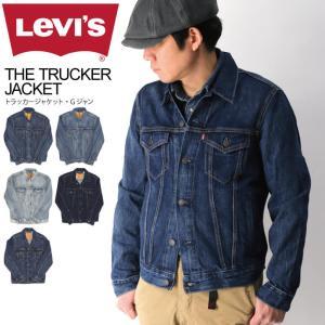 (リーバイス) Levi's ザ トラッカー ジャケット Gジャン デニム メンズ レディース|retom