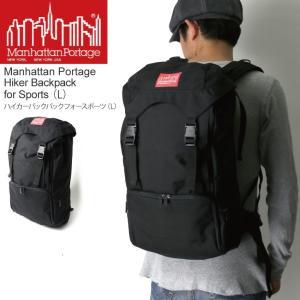 (マンハッタンポーテージ) Manhattan Portage ハイカー バックパック フォー スポーツ(L) リュックサック デイパック メンズ レディース|retom