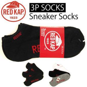 (レッドキャップ) RED KAP スニーカー ソックス 3Pセット 厚手靴下 ショートソックス