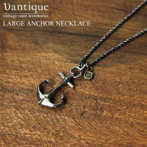 送料無料 Vantique(ヴァンティーク) ラージ アンカー ネックレス シルバーネックレス シルバー925 SILVER925 日本製|retom