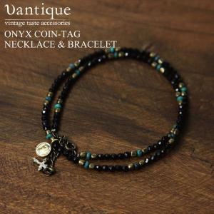 Vantique(ヴァンティーク) ビーズ ネックレス ブレスレット メンズ レディース 日本製|retom