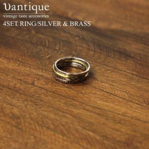 (ヴァンティーク) Vantique 4セット リング シルバー&ブラス|retom