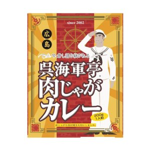 呉海軍亭肉じゃがカレー レトルトカレー おすすめ カレー 中辛 ご当地 広島 レトルト食品