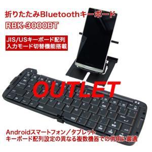 【アウトレット品】折りたたみBluetoothキーボード RBK-3000BT JIS/US配列モードの切替機能搭載
