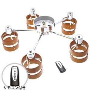 【リモコン付】5灯シーリングスポットライト クロームメタルフレーム 2環ウッドシェード|reudo