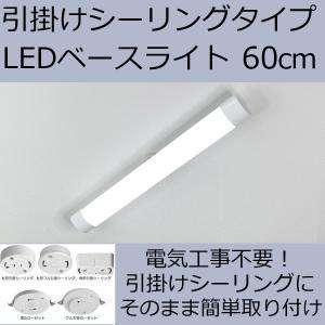 LEDベースライト・引掛シーリングタイプ 長さ60cm 全光束1550lm 消費電力19W 昼光色(6000K)|reudo