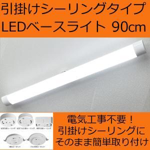 LEDベースライト・引掛シーリングタイプ 長さ90cm 全光束2300lm 消費電力26W 昼光色(6000K)|reudo