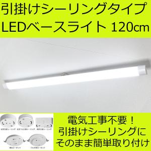 LEDベースライト・引掛シーリングタイプ 長さ120cm 全光束2930lm 消費電力38W 昼光色(6000K)|reudo