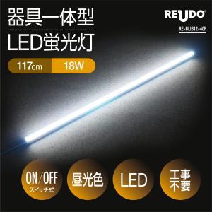 LED蛍光灯 スイッチ付 器具一体型 長さ117cm 昼光色 1900ルーメン 消費電力18W 配線工事不要 AC電源コード 連結コード付属 1本入り