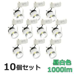 ダクトレール用LEDスポットライト 1000lm 昼白色 15W 【LED内蔵 電球不要】【調光非対応】(10個セット) reudo