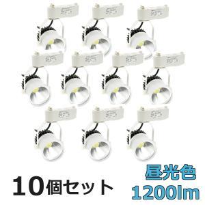 ダクトレール用LEDスポットライト 1200lm 昼光色 15W 【LED内蔵 電球不要】【調光非対応】 (10個セット) reudo