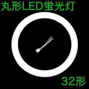 【アウトレット品】丸形LED蛍光灯 FCL 32形 17W 1800lm 昼白色(5000K) グロー式工事不要(1本) reudo