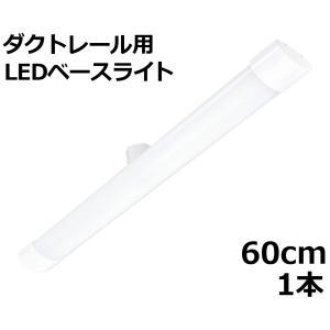 ライティングダクトに直接装着できる、全長60cmの明るい天井照明。 スポットライトと併用すれば、さら...