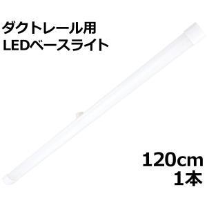 ライティングダクトに直接装着できる、全長120cmの明るい天井照明。 スポットライトと併用すれば、さ...