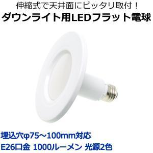 ダウンライト用LEDフラット電球 伸縮式で天井面にピッタリ取付 埋込穴φ75〜100mm対応 E26口金 800ルーメン (1個入り)|reudo