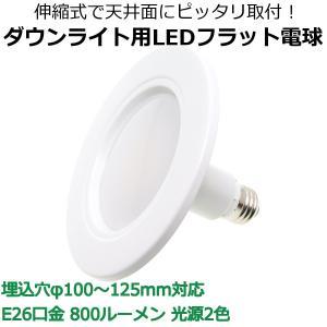 ダウンライト用LEDフラット電球 伸縮式で天井面にピッタリ取付 埋込穴φ100〜125mm対応 E26口金 800ルーメン (1個入り)|reudo