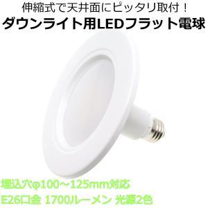 ダウンライト用LEDフラット電球 伸縮式で天井面にピッタリ取付 埋込穴φ100〜125mm対応 E26口金 1700ルーメン (1個入り)|reudo