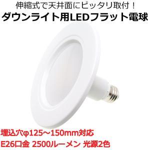 ダウンライト用LEDフラット電球 伸縮式で天井面にピッタリ取付 埋込穴φ125〜150mm対応 E26口金 2500ルーメン (1個入り)|reudo
