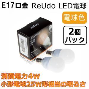 ReUdo LED電球E17口金 電球色 消費電力4Wで小形電球25W形相当の明るさ 全光束410lm 広配光タイプ 【2個パック】|reudo