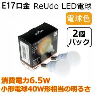 ReUdo LED電球E17口金 電球色 消費電力6.5Wで小形電球40W形相当の明るさ 全光束630lm 全方向タイプ 【2個パック】|reudo