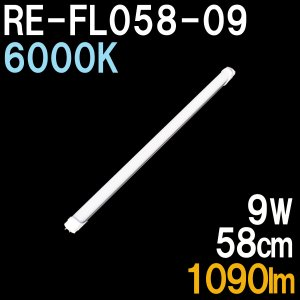 LED蛍光灯 20形 58cm ReUdo 直管形 昼光色 6000K 9W 950ルーメン RE-FL058-09 1本単品|reudo