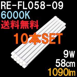 LED蛍光灯 20形 58cm ReUdo 直管形 昼光色 6000K 9W 950ルーメン RE-FL058-09 10本セット|reudo