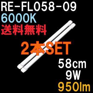 LED蛍光灯 20形 58cm ReUdo 直管形 昼光色 6000K 9W 950ルーメン RE-FL058-09 2本セット|reudo