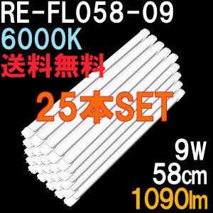 LED蛍光灯 20形 58cm ReUdo 直管形 昼光色 6000K 9W 950ルーメン RE-FL058-09 25本セット|reudo
