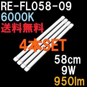 LED蛍光灯 20形 58cm ReUdo 直管形 昼光色 6000K 9W 950ルーメン RE-FL058-09 4本セット|reudo