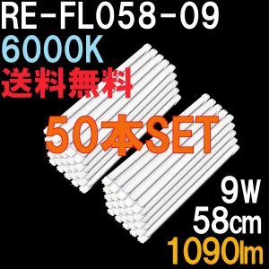 LED蛍光灯 20形 58cm ReUdo 直管形 昼光色 6000K 9W 950ルーメン RE-FL058-09 50本セット|reudo