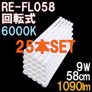 【回転式】直管形LED蛍光灯、20形(58cm)、昼光色(6000K)、950ルーメン、グロー式器具は工事不要、【2年保証】(25本セット)|reudo