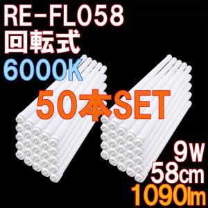 【回転式】直管形LED蛍光灯、20形(58cm)、昼光色(6000K)、950ルーメン、グロー式器具は工事不要、【2年保証】(50本セット)|reudo