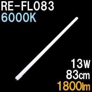 直管形LED蛍光灯、32形(83cm)、昼光色(6000K)、1500ルーメン、グロー式器具は工事不要 2年保証 (1本単品)|reudo