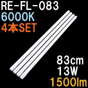 直管形LED蛍光灯、32形(83cm) 昼光色(6000K) 1500ルーメン グロー式器具は工事不要  2年保証 (4本セット)|reudo